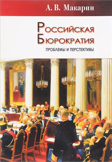 Российская бюрократия. Проблемы и перспективы. Монография