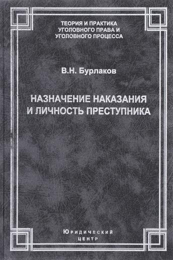 Назначение наказания и личность преступника. Теоретические, правовые и методические вопросы
