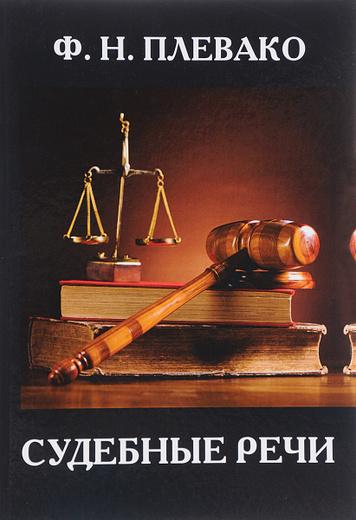 Судебные речи
