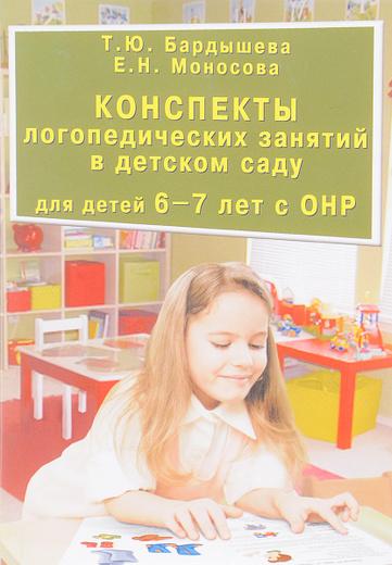 Конспекты логопедических занятий в детском саду для детей 6-7 лет с ОНР