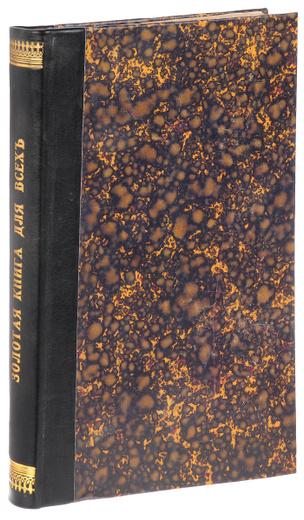 Золотая драгоценная книга новейших и полезных практических открытий необходимых для всех и каждого по всем отраслям