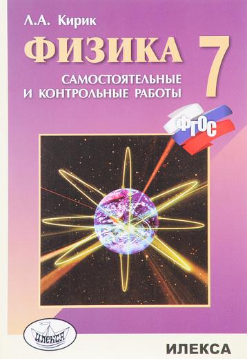 Физика. 7 класс. Разноуровневые самостоятельные и контрольные работы