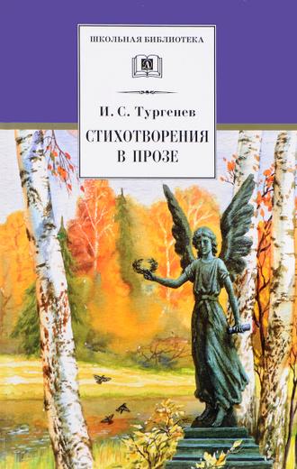 И. С. Тургенев. Стихотворения в прозе.
