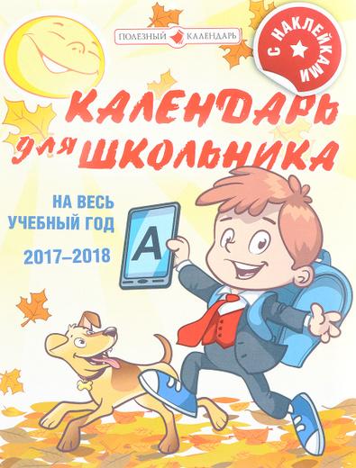 Календарь 2018 (на скрепке). Календарь для школьника (+ наклейки)