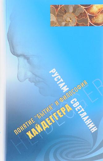 """Понятие """"Бытия"""" и философия Хайдеггера"""