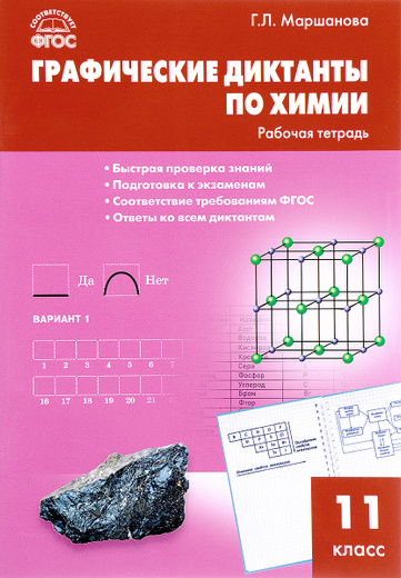 Химия. 11 класс. Графические диктанты. Рабочая тетрадь
