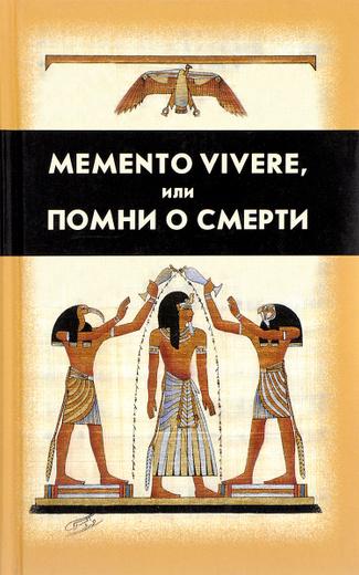 Memento vivere, или Помни о смерти