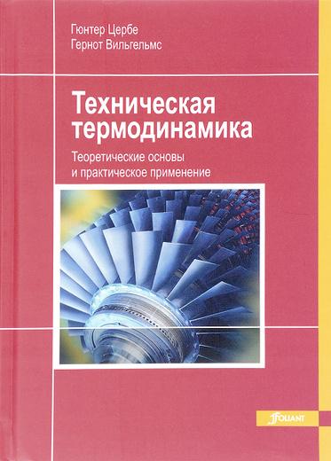 Техническая термодинамика. Теоретические основы и практическое применение