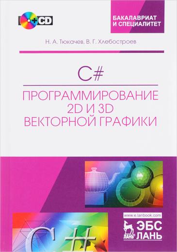 C#. Программирование 2D и 3D векторной графики. Учебное пособие (+CD)