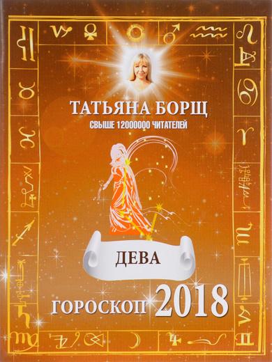 Дева. Гороскоп на 2018 год