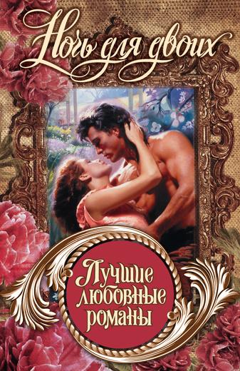 Лучшие любовные романы. Ночь для двоих