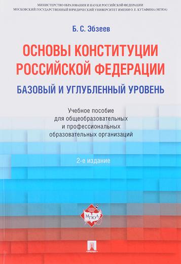 Основы Конституции Российской Федерации. Базовый и углубленный уровень. Учебное пособие
