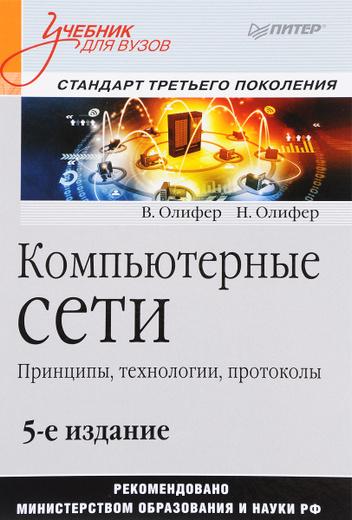 Компьютерные сети. Принципы, технологии, протоколы. Учебник