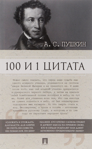 А. С. Пушкин. 100 и 1 цитата