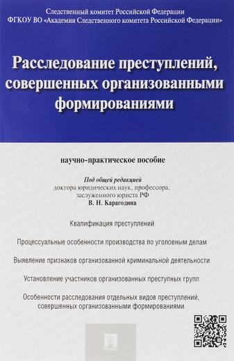 Расследование преступлений, совершенных организованными формированиями. Научно-практическое пособие