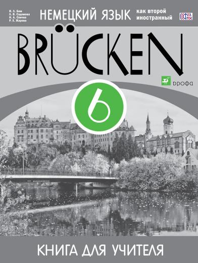 Немецкий язык как второй иностранный. 6 класс. Книга для учителя