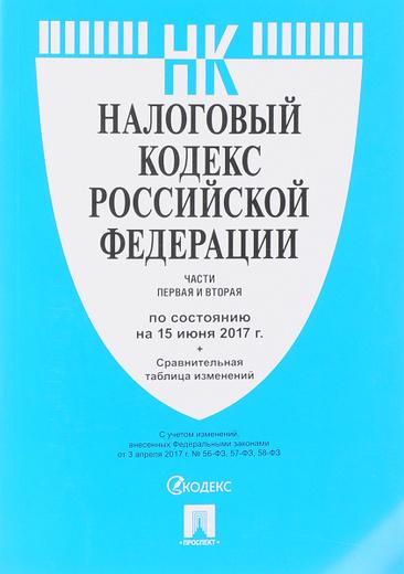Налоговый кодекс Российской Федерации. Часть 1, 2 ( + Сравнительная таблица измерений)