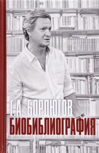 Г. А. Бордюгов. Биобиблиография