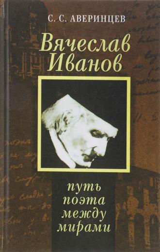 Вячеслав Иванов. Путь поэта между мирами