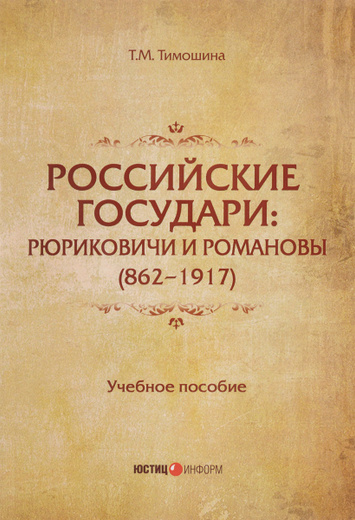 Российские государи. Рюриковичи и Романовы (862 - 1917). Учебное пособие