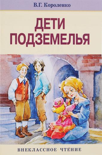 Дети подземелья