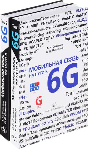Мобильная связь на пути 6G. В 2 томах (комплект из 2 книг)