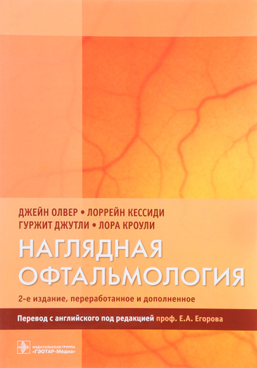 Наглядная офтальмология