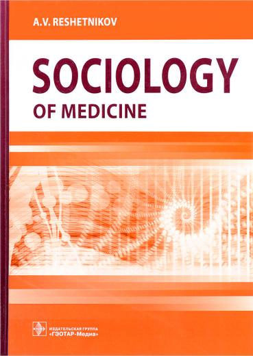 Sociology of Medicine. Textbook
