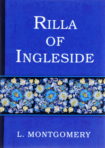 Rilla of Ingleside / Рилла из Инглсайда