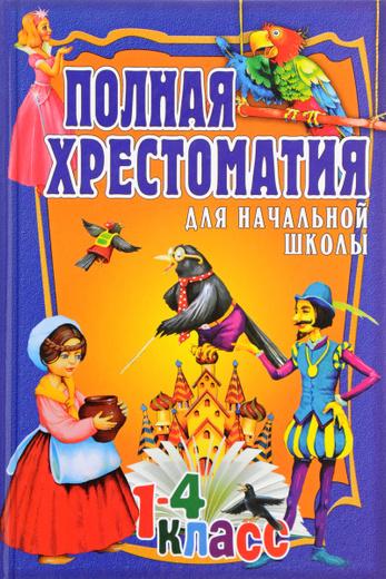 Полная хрестоматия для начальной школы. 1-4 класс. В 2 томах. Том 2
