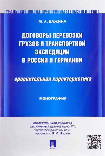 Договоры перевозки грузов и транспортной экспедиции в России и Германии. Сравнительная характеристика