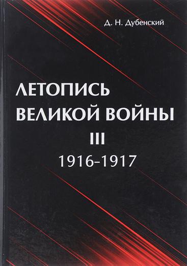 Летопись Великой Войны. В 3 томах. Том 3. 1916-1917