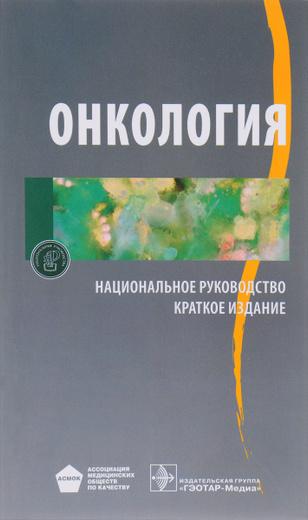 Онкология. Национальное руководство. Краткое издание