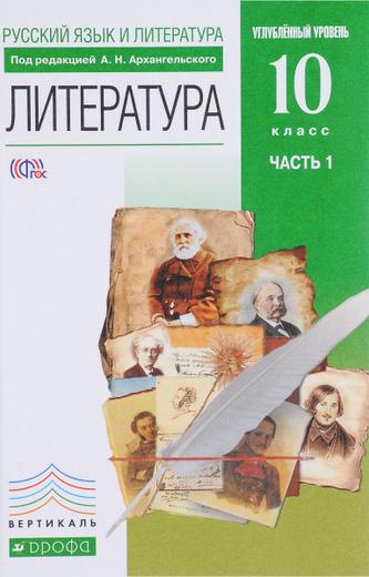 Русский язык и литература. Литература. 10 класс. Углубленный уровень. В 2 частях. Часть 1. Учебник