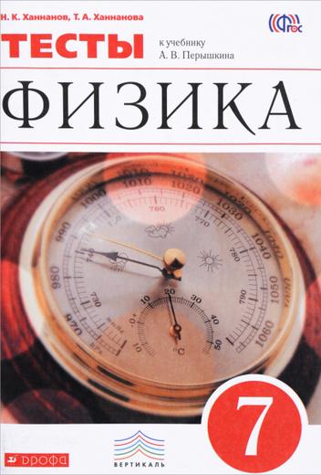 Физика. 7 класс. Тесты к учебнику А. В. Перышкина