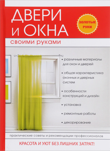Двери и окна своими руками