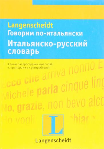 Говорим по-итальянски. Итальянско-русский словарь. Тематический словарь с примерами словоупотребления