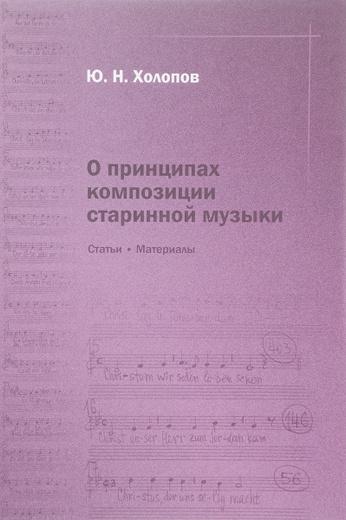 О принципах композиции старинной музыки. Статьи и материалы