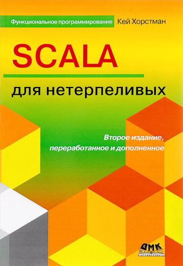 Функциональное программирование. Scala для нетерпеливых