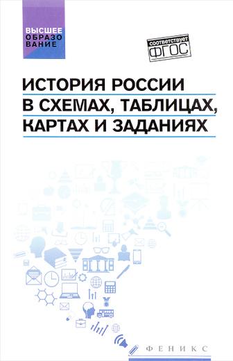 История России в схемах, таблицах, картах и заданиях