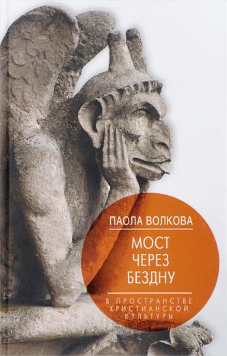 Мост через Бездну. Книга 2. В пространстве христианской культуры