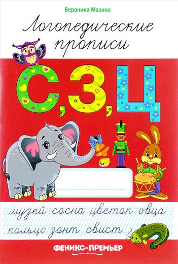 С, З, Ц. Логопедические прописи
