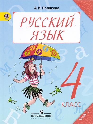 Русский язык. 4 класс. Учебник. В 2 частях. Часть 2