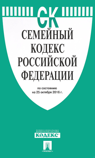 Семейный кодекс Российской Федерации по состоянию на 25.10.16