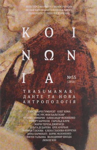 Койнония, №55, 2016