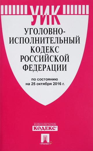 Уголовно-исполнительный кодекс Российской Федерации по состоянию на 25.10.16