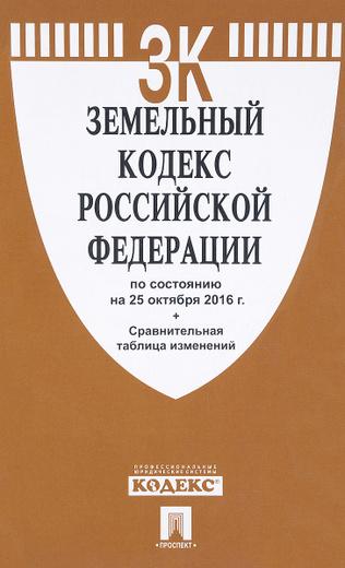 Земельный кодекс Российской Федерации по состоянию на 25.10.16 с таблицей изменений