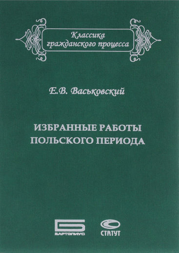 Е. В. Васьковский. Избранные работы польского периода