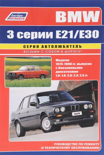 BMW 3 серии. Модели выпуска до 1990 года с бензиновыми двигателями. Устройство, техническое обслуживание и ремонт