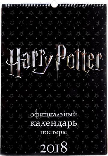 Harry Potter. Календарь-постер 2018 (на спирали)